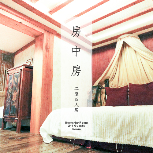 Room-in-Room 2-4 Guests Room